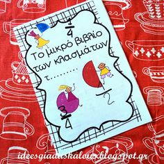 Ιδέες για δασκάλους: Το μικρό βιβλίο των κλασμάτων για Ε και Στ Δημοτικού