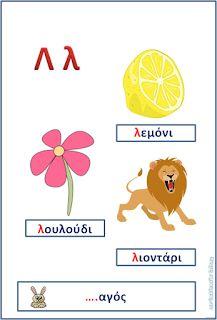 xristina's blog : Ένα μικρό βιβλίο για το αλφάβητο