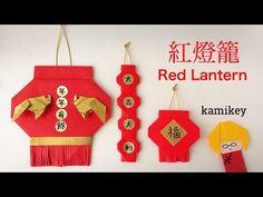 折り紙★赤ちょうちん 紅燈籠 Origami Red Lantern(カミキィ kamikey) - YouTube Chinese New Year Crafts For Kids, Chinese New Year Activities, Chinese New Year Decorations, Chinese Crafts, New Years Decorations, New Year's Crafts, Easy Arts And Crafts, Diy And Crafts, Origami Furniture
