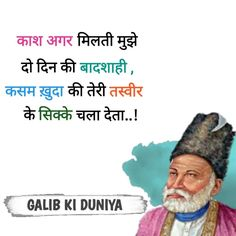 Love Poems In Hindi, Punjabi Love Quotes, Love Pain Quotes, Good Thoughts Quotes, Very Funny Jokes, Cute Funny Quotes, Team Quotes, Life Quotes, Friend Quotes
