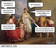 Αστείες Εικόνες με Ατάκες και Αστείες Φωτογραφίες Ancient Memes, Funny Greek, Princess Aesthetic, Funny Cartoons, Xmas Cards, Weird, Funny Quotes, Funny Pictures, Jokes