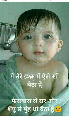 funny jokes in hindi latest * funny jokes + funny jokes memes + funny jokes to tell + funny jokes in hindi latest + funny jokes in urdu + funny jokes to tell hilarious + funny jokes for children + funny jokes to tell your boyfriend Latest Funny Jokes, Funny Jokes In Hindi, Funny Jokes To Tell, Some Funny Jokes, Crazy Funny, Cute Baby Quotes, Funny Quotes For Kids, Cute Funny Quotes, Jokes Images