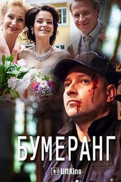Бумеранг 1 сезон (2017)