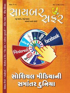 CyberSafar Issue-01_March 2012
