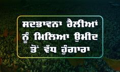 Sadbhawana refers to goodwill and communal harmony. #PunjabForGrowth #Shiromaniakalidal  #SukhbirSinghBadal #Sadbhavna  #Rally #Jalandhar