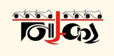 calligraphy Hindi Calligraphy, Caligraphy, Fonts, Company Logo, Names, Beauty, Art, Designer Fonts, Art Background