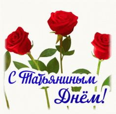 Татьяниндень Roses GIF - Татьяниндень Roses Flowers - Discover & Share GIFs Roses Gif, Animated Gif, Red Roses, Flowers, Plants, Plant, Royal Icing Flowers, Flower, Florals