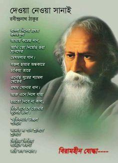 """Poem: """"Dewa Newa Shanai..."""" - by Rabindranath Tagore."""