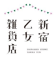 「新宿乙女雑貨店」@伊勢丹新宿店にイベント出展します nombre〈ノンブル〉