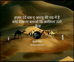 Yin Yang Art, Eyeshadow Tutorials, Gulzar Quotes, Sweet Words, People Quotes, True Words, Hindi Quotes, Angels, Poetry