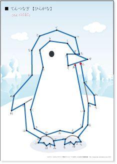 ひらがな点つなぎ「ペンギン」