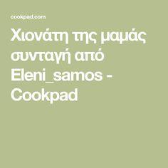 Χιονάτη της μαμάς συνταγή από Eleni_samos - Cookpad