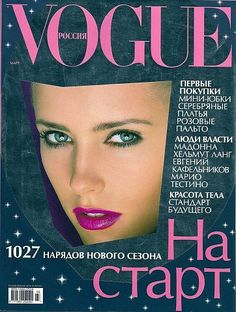 RUSSIAN VOGUE - MARCH 2003 COVER MODEL - DIANA M