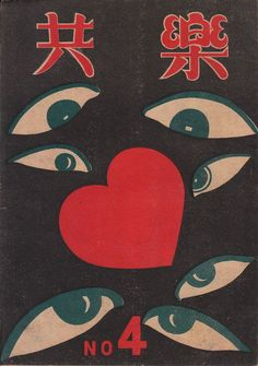 「共楽」,1947。 #magazine cover#japan#kyoraku#共楽