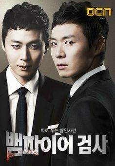 Korean Drama 2011: Vampire Prosecutor