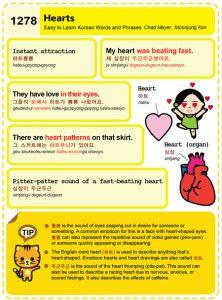 Easy to Learn Korean 1278 - Hearts.