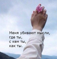Tikai labas domas, 😉mums vis būs un labāk kā jebkad New Quotes, Happy Quotes, Book Quotes, Quotes To Live By, Funny Quotes, Life Quotes, Inspirational Quotes, Free Printable Quotes, Russian Quotes