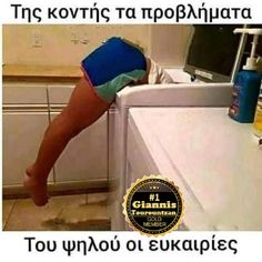 Just For Laughs, Funny Pictures, Funny Quotes, Jokes, Humor, Greek, Fanny Pics, Funny Phrases, Husky Jokes