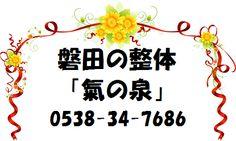 磐田の整体「氣の泉」