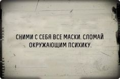 Text Quotes, Funny Quotes, Russian Quotes, Free Mind, Sarcasm Humor, Some Words, Good Mood, Morning Quotes, Wallpaper Quotes