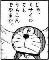 じゃ、ミサイルでもうちこんでやるか Funny Photos, Funny Images, Doraemon Comics, Word Reference, Comic Book Drawing, Manga Characters, Fictional Characters, Doraemon Wallpapers, Phone Stickers