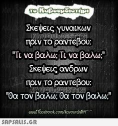 Funny Jokes, Greek, Wallpapers, Disney, Sexy, Quotes, People, Humor, Quotations
