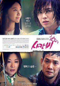 """LOVE RAIN ~ Synopsis: When you're in love, rain can be sweet like flowing emotions, or it can be bittersweet if it reminds you of the love that got away. """"Love Rain"""" depicts a 1970's pure love and a love from the present day at the same time. It shows how the offsprings of a previous ill-fated couple, who met in the 1970s, manage to meet and fall in love. 