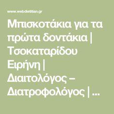 Μπισκοτάκια για τα πρώτα δοντάκια | Τσοκαταρίδου Ειρήνη | Διαιτολόγος – Διατροφολόγος | Αλεξανδρούπολη – Τηλ. +30 25510 83679