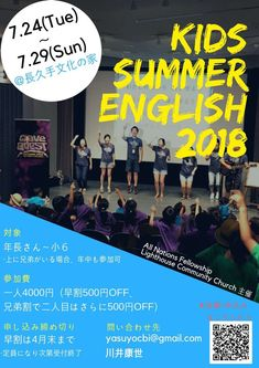 All Nations Fellowship | 愛知県名古屋のプロテスタントクリスチャン教会 Summer Kids, Announcement, Community