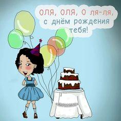 девочка и торт: Оля, Оля, О ля-ля, с днём рождения тебя!