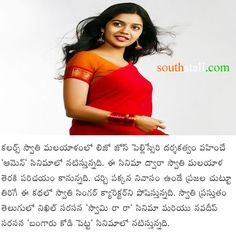 Colors Swathi In Malayalam