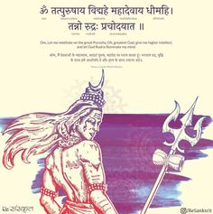 ReSanskrit wishes you a very happy MahaShivaratri. Rudra Gayatri Mantra has been the corner stone of many yogis who have attended the… Sanskrit Quotes, Sanskrit Mantra, Sanskrit Tattoo, Mahakal Shiva, Shiva Art, Happy Gudi Padwa Images, Lord Shiva Mantra, Shiva Shankar, Gayatri Mantra