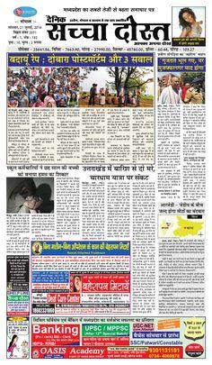 21 july 2014 bhopal