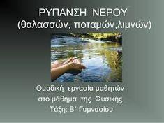 Αποτέλεσμα εικόνας για μολυνση νερου νηπιαγωγειο