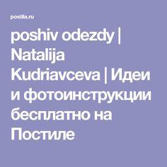 poshiv odezdy | Natalija Kudriavceva | Идеи и фотоинструкции бесплатно на Постиле