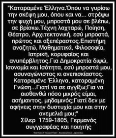 Who can disagree with that? Unique Quotes, Cute Quotes, Happy Quotes, Inspirational Quotes, Funny Greek, Best Quotes Ever, Soul Quotes, Greek Words, Meaningful Life