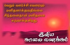 best and top Good Morning Images In Tamil Good Morning kavitha In Tamil good morning tamil kavithai good morning sms in tamil,good morning greetings Cute Sister Quotes, Best Friend Love Quotes, Daughter Love Quotes, Lines For Boyfriend, Sweet Quotes For Boyfriend, Message For Boyfriend, Happy Morning Images, Good Morning Photos, Good Morning Messages