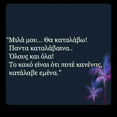 Mila mou tha katalavo My Life Quotes, Me Quotes, Unique Quotes, Reality Of Life, Advice Quotes, Greek Quotes, Quote Of The Day, Favorite Quotes, Life Is Good