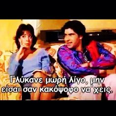 Γλύκανε μωρή λίγο! Funny Images With Quotes, Funny Greek Quotes, Funny Photos, Tv Quotes, Movie Quotes, Tell Me Something Funny, Try Not To Laugh, Simple Words, Just For Laughs