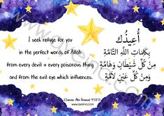 Dua for Protection of Children from Evil Eye | Ayeina