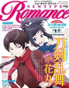Newtype Romance 2017 SPRING Japanese Magazine anime Yuri on ice Token Ranbu  #NA