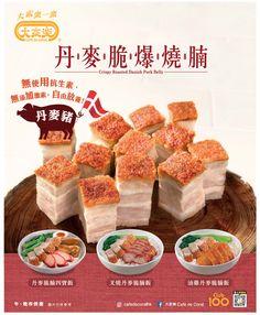 Food Advertising, Advertising Design, Ariana Grande Fragrance, Best Iphone Wallpapers, Menu Design, Food Menu, Food And Drink, Banner, Chinese