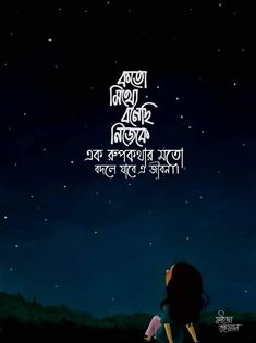 Song Quotes, Life Quotes, Bengali Poems, Bangla Love Quotes, Cute Love Wallpapers, Typography Logo, Lettering, Love Quotes Funny, Muslim Quotes