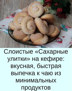 Bon Appetit, Biscuits, Cooking Recipes, Lunch, Bread, Food And Drink, Cookies, Drinks, Breakfast