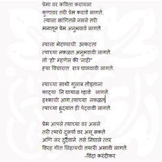 Prem Marathi Kavita