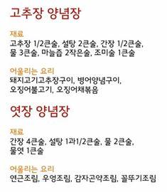 Value Designer~ Crenche, We create & change! K Food, Food Menu, Good Food, Yummy Food, Light Recipes, Korean Food, Food Design, Food Plating, Recipe Collection