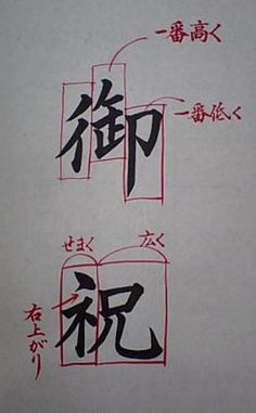「らおろ☆」の筆遊び Japanese Typography, Japanese Calligraphy, Calligraphy Art, Japanese Language, Book Design, Pop Art, How To Draw Hands, Knowledge, Study