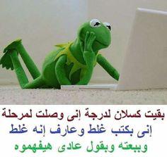 يخرب بيت الكسل اللي الواحد بقى فية Arabic Memes, Arabic Funny, Funny Arabic Quotes, Funny Texts, Funny Jokes, Hilarious, Kermit The Frog, Funny Comments, Photo Quotes