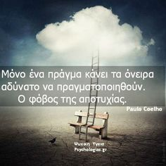 Philosophical Quotes, Greek Quotes, Wise Words, Philosophy, Literature, Inspirational Quotes, Letters, Thoughts, Motivation