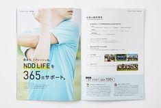 NDD様採用案内パンフレット制作実績紹介|株式会社ドットゼロ Brochure Design, Flyer Design, Leaflet Design, Catalog Design, Pamphlet Design